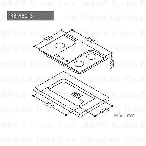 PK/goods/Rinnai/Gas stove/RB-H301S-DM-2.jpg