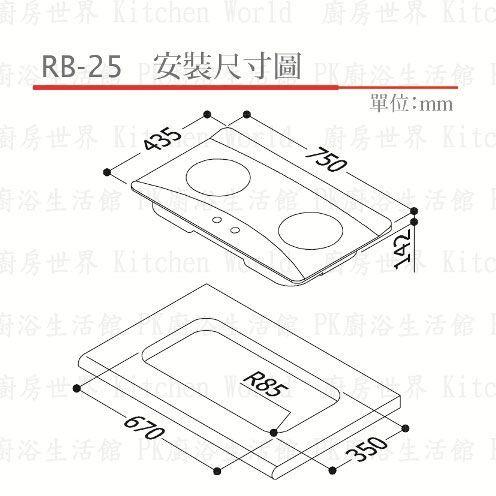 PK/goods/Rinnai/Gas stove/RB-25-DM-2.jpg