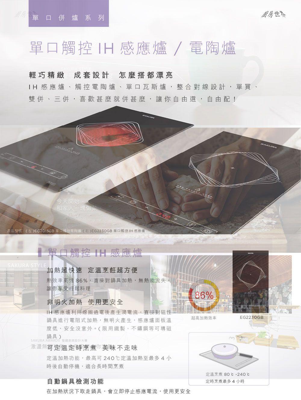 PK/goods/HOB/EG2230GB-DM-1.jpg