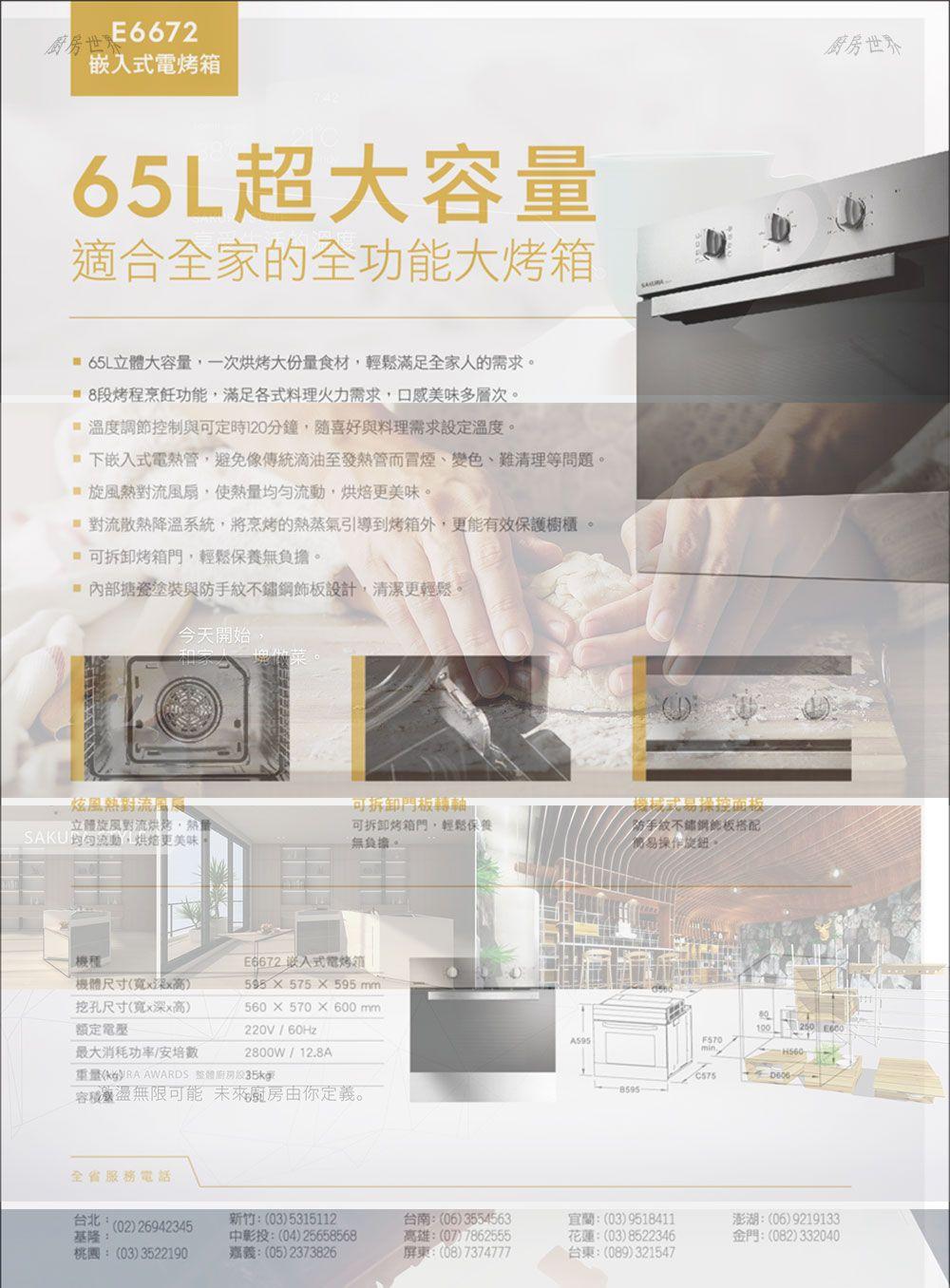 PK/goods/Oven/E6672-DM-2.jpg