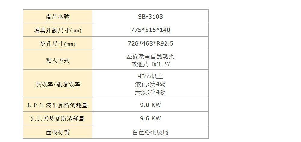 PK/goods/HOSUN/Stove/SB-3108-A-3.jpg