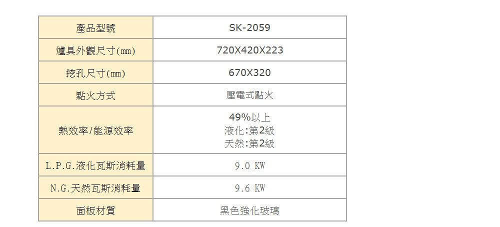 PK/goods/HOSUN/Stove/SK-2059-A-3.jpg