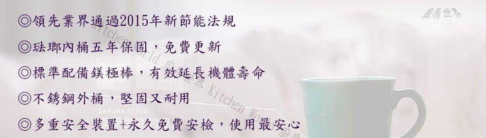 PK/goods/SAKURA//Water Heater/EH2000S4-2.jpg