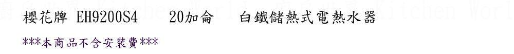 PK/goods/SAKURA//Water Heater/EH9200S4-1.jpg