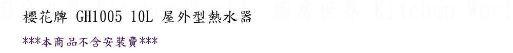 PK/goods/SAKURA/Water Heater/GH1005-1.jpg
