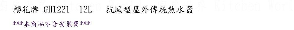 PK/goods/SAKURA/Water Heater/GH1221-1.jpg