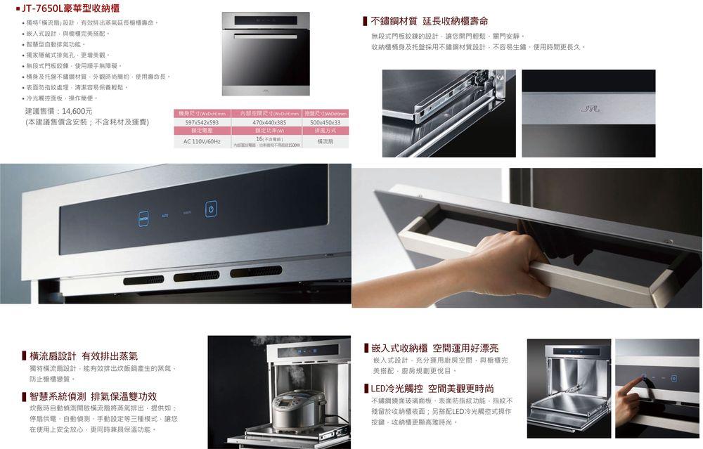 PK/goods/JTL/Oven/JT-7650-DM-1.jpg