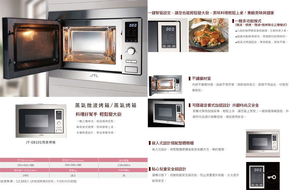PK/goods/JTL/Oven/JT-EB101-DM-1.jpg