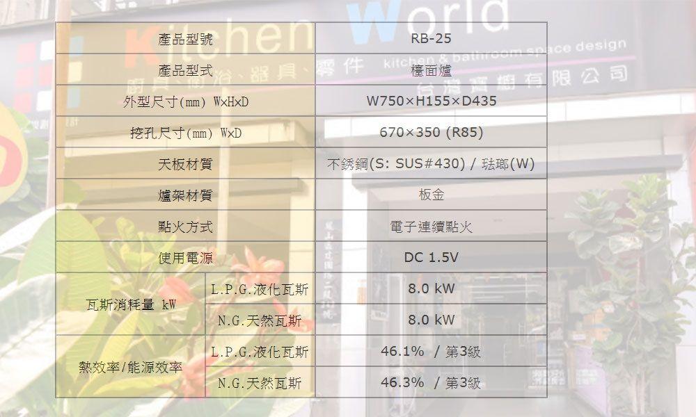 PK/goods/Rinnai/Stove/RB-2GMB-A-3.jpg