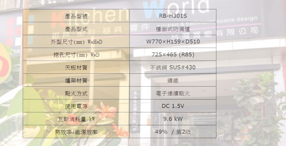 PK/goods/Rinnai/Stove/RB-H301S-A-3.jpg