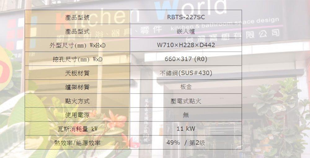 PK/goods/Rinnai/Stove/RBTS-227SC-A-3.jpg