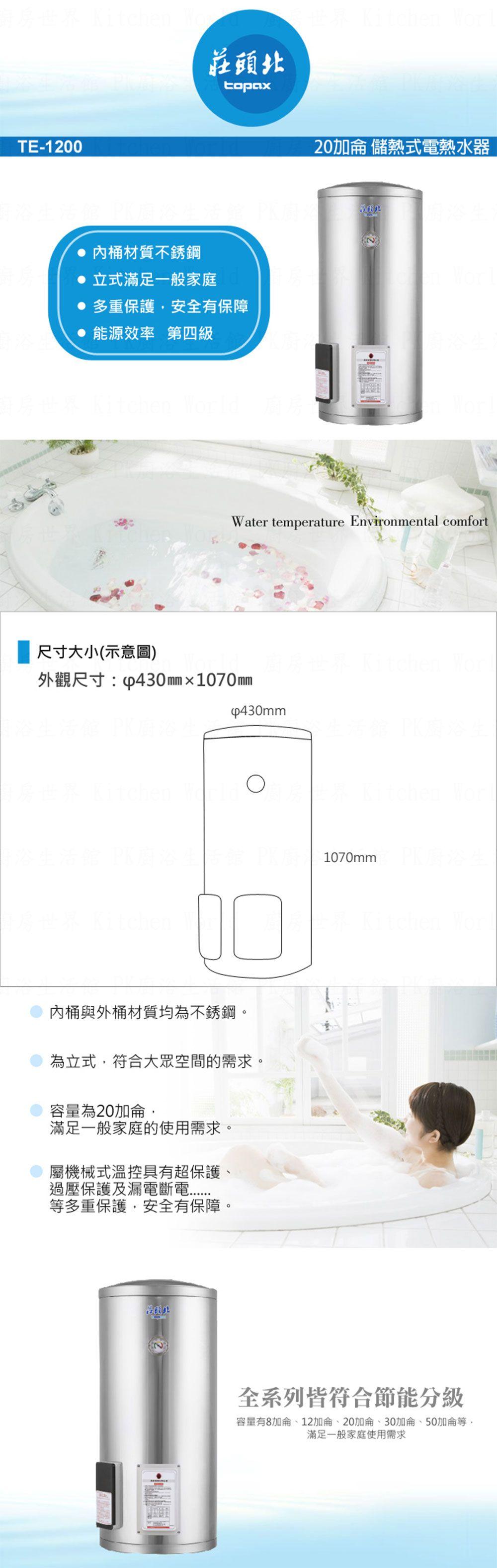 PK/goods/Topax/Water%20Heater/TE-1200-DM-1.jpg