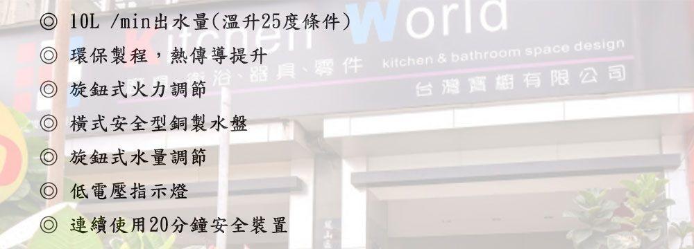 PK/goods/Rinnai/Water Heater/RU-1022RFN-A-2.jpg