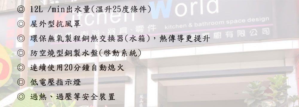 PK/goods/Rinnai/Water Heater/RU-A1221RF-A-2.jpg