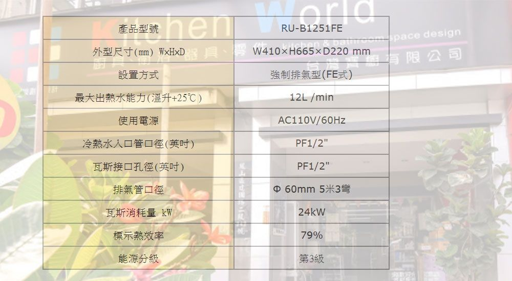 PK/goods/Rinnai/Water Heater/RU-B1251FE-A-3.jpg
