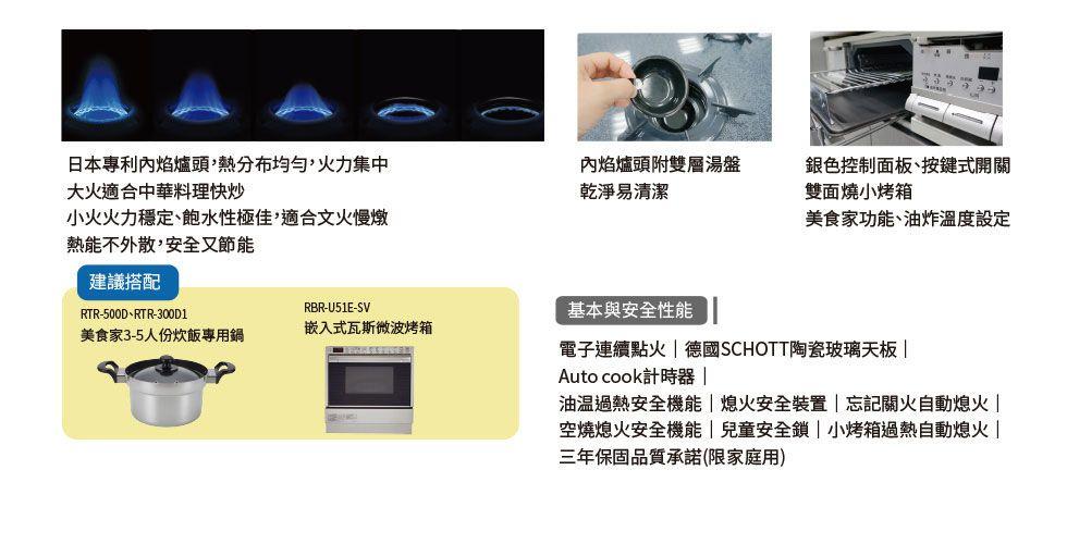 PK/goodsRinnai/Import Goods/RBG-N71W5GA3X-SVL-TR-DM-1.jpg