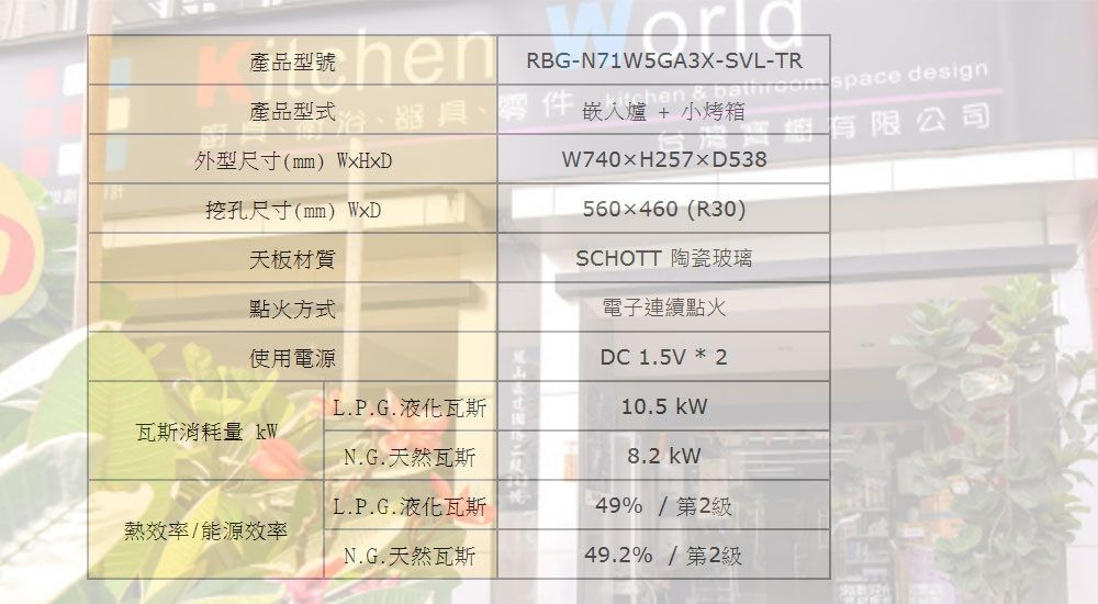 PK/goods/Rinnai/Import Goods/RBG-N71W5GA3X-SVL-TR-A-3.jpg