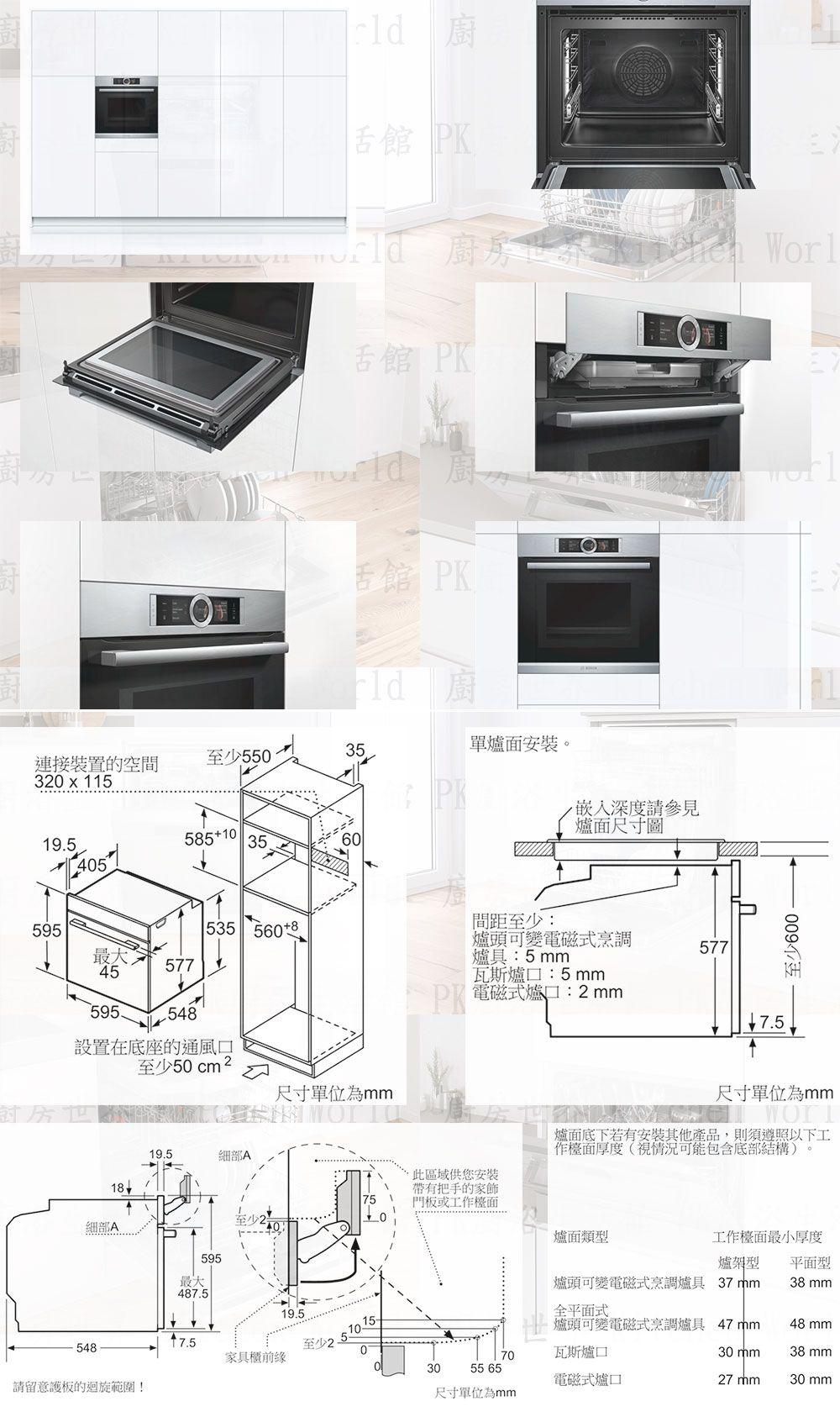 PK/goods/BOSCH/Oven/HNG6764S1-DM-1.jpg