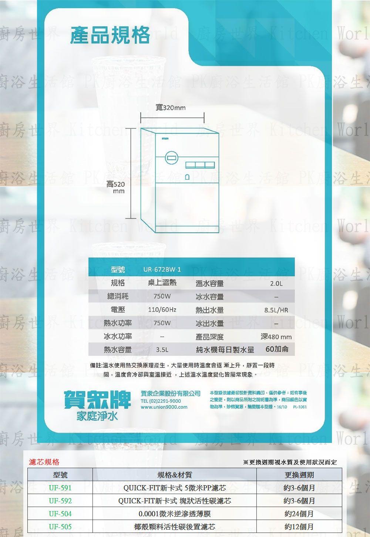 goods/ACUO/UR-672BW-1-3.jpg
