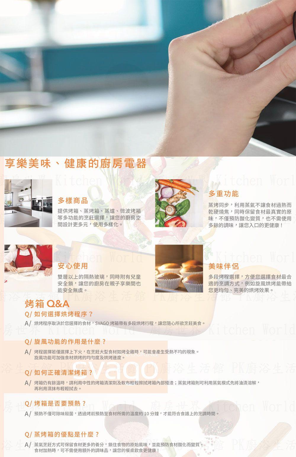 PK/goods/SVAGO/Oven/DM.jpg