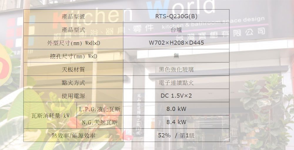 PK/goods/Rinnai/Stove/RTS-Q230G(B)-A-3.jpg