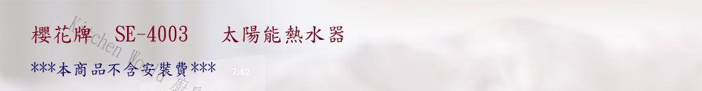 PK/goods/SAKURA//Water Heater/SE-4003-1.jpg