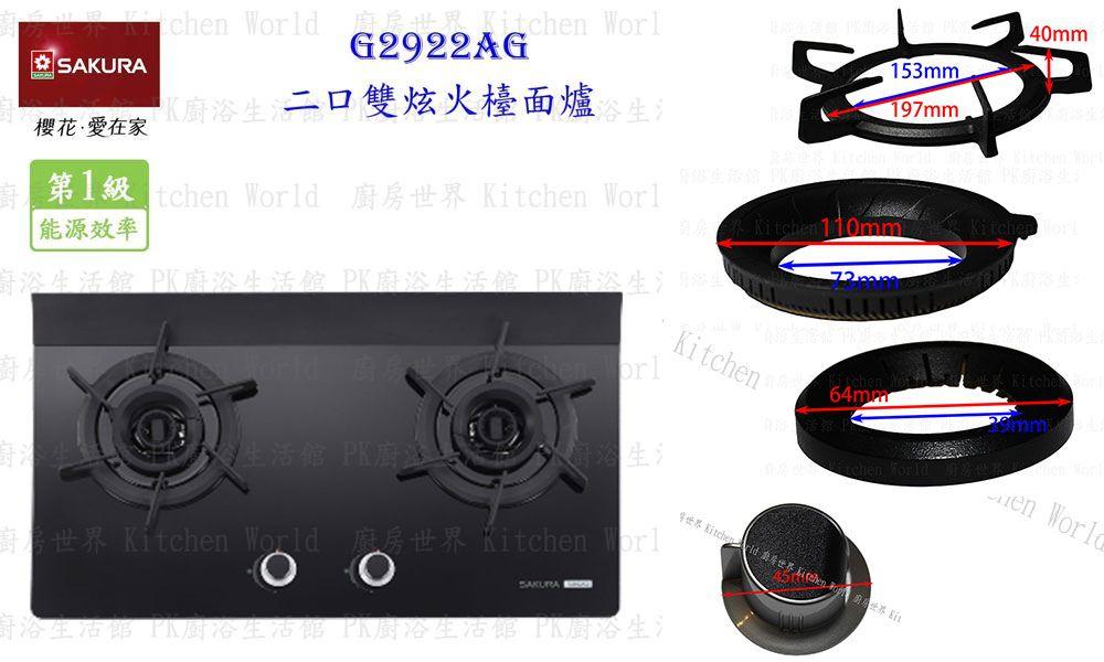 PK/goods/SAKURA/瓦斯零件組/G2922G-1.jpg