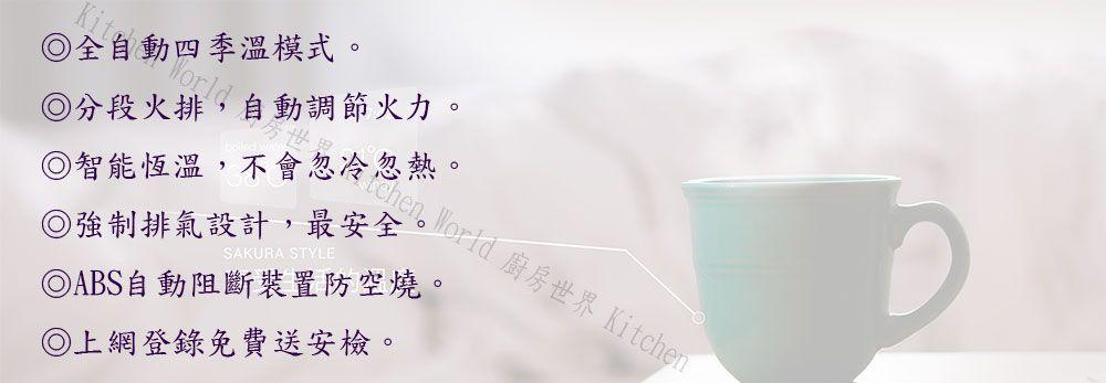 PK/goods/SAKURA/Water Heater/DH1633C-2.jpg