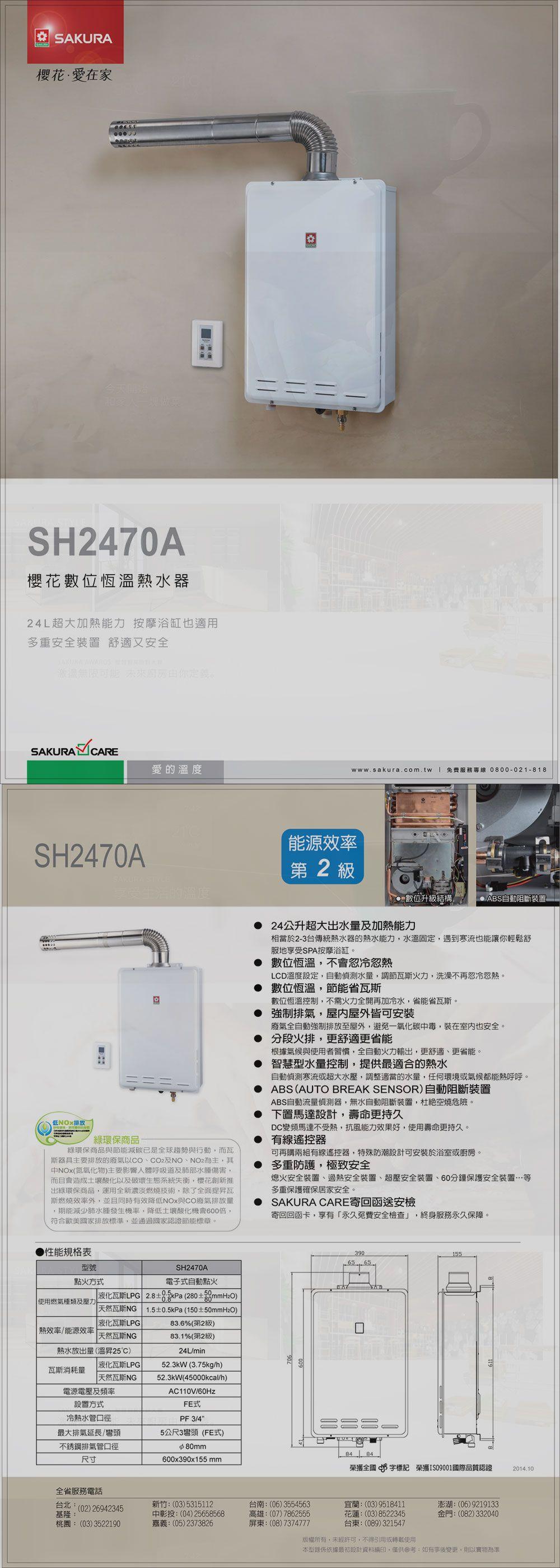 PK/goods/SAKURA/精品館/SH2470A-DM.jpg