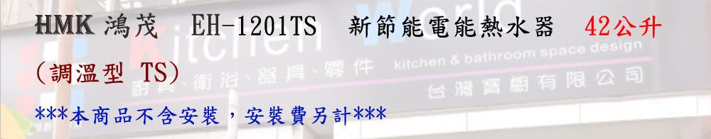 PK/goods/HMK/電熱水器/TS/EH-1201TS-1.jpg