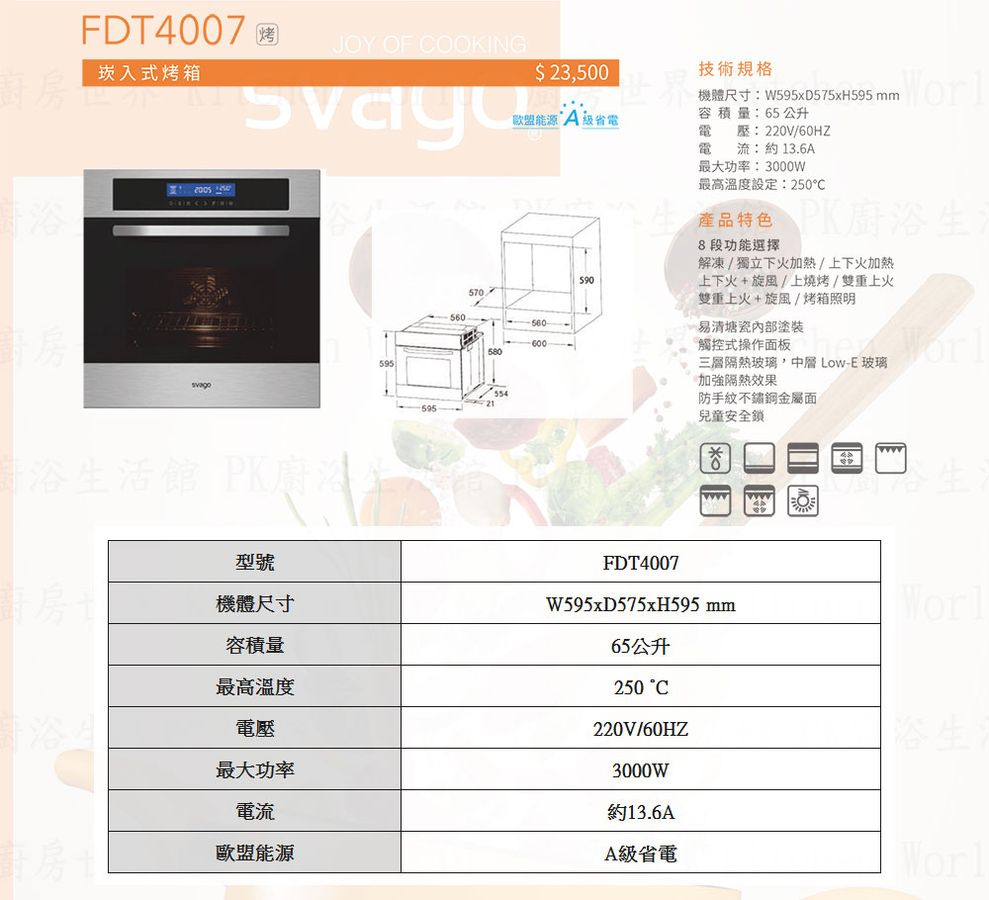 PK/goods/SVAGO/Oven/FDT4007-3.jpg
